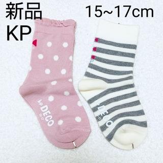 ニットプランナー(KP)の新品 15~17cm KP 靴下2足セット(靴下/タイツ)