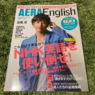 アサヒシンブンシュッパン(朝日新聞出版)のAERA English (アエライングリッシュ) 2017 spring&su(語学/参考書)