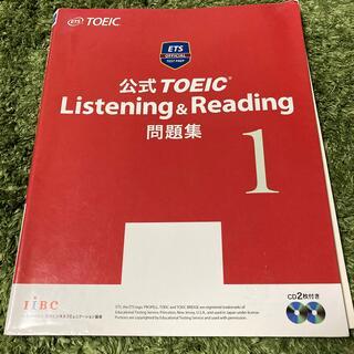 コクサイビジネスコミュニケーションキョウカイ(国際ビジネスコミュニケーション協会)の公式TOEIC Listening & Reading問題集 1(その他)