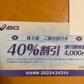 asics - アシックス 株主優待券 40%off  2枚