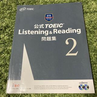 コクサイビジネスコミュニケーションキョウカイ(国際ビジネスコミュニケーション協会)の公式TOEIC Listening & Reading問題集 音声CD2枚付 2(資格/検定)