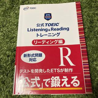 コクサイビジネスコミュニケーションキョウカイ(国際ビジネスコミュニケーション協会)の公式TOEIC Listening & Reading トレーニングリーディング(資格/検定)
