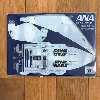 エーエヌエー(ゼンニッポンクウユ)(ANA(全日本空輸))の飛ばせて遊べる組み立て飛行機 R2-D2 ANA JET(ノベルティグッズ)