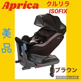 Aprica - 【美品】アップリカ チャイルドシート クルリラISOFIX ブラウン