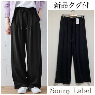 サニーレーベル(Sonny Label)の【新品タグ付】Sonny Labelイージーカットパンツ黒*フリーサイズ(カジュアルパンツ)