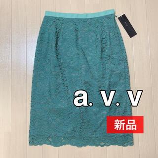 アーヴェヴェ(a.v.v)の【 新品 】a.v.v / コードレースタイトスカート(ひざ丈スカート)