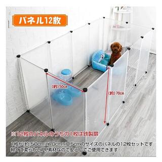柵 フェンス ペット ケージ 7050cm 12枚組 透明 ペットサークル 犬 (かご/ケージ)
