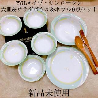 サンローラン(Saint Laurent)の新品YSLイヴ・サンローランオードブル大皿サラダボウルプレート9枚セット(食器)