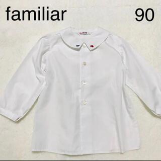 familiar - 美品!familiar ファミリア 長袖ブラウス 長袖シャツ 90