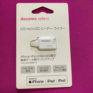 NTTdocomo - 新品 iOS iPhone i-FlashDrive CR-8800D