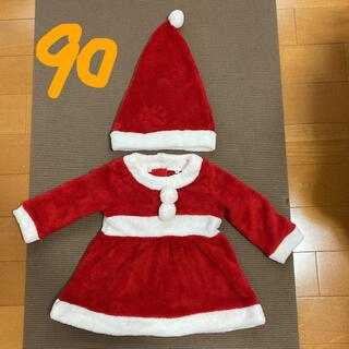 しまむら - サンタワンピース 90 サンタ帽 セット