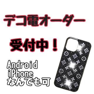デコ電 オーダーデコ iPhoneケース Androidケース スマホケース
