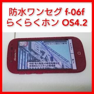 NTTdocomo - 防水ワンセグ F-06F らくらくスマートフォン 富士通契約無しでもtv