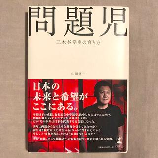 ゲントウシャ(幻冬舎)の問題児  三木谷浩史の育ち方  著者 山川 健一(ビジネス/経済)