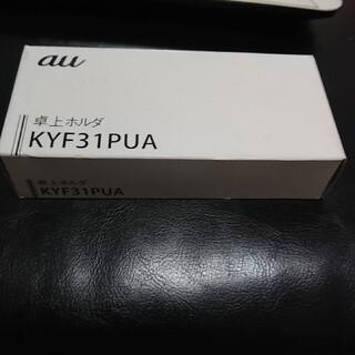 エーユー(au)のau卓上ホルダー「KYF31PUA」(その他)