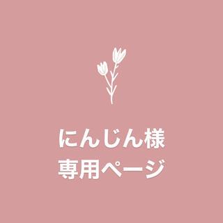 にんじん様 専用ページ(ヘッドフォン/イヤフォン)