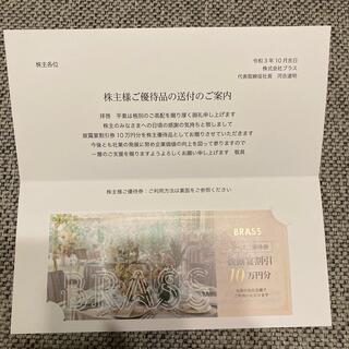 披露宴10万円分割引券(愛知岐阜三重静岡)(その他)