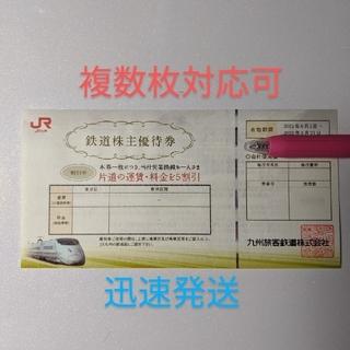 JR九州 株主優待券 冊子 新幹線 半額 博多 鹿児島中央 熊本 長崎 3枚(その他)