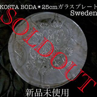 Nachtmann - KOSTA BODAコスタボダ25cmガラスプレート皿ウラお花柄蝶々スウェーデン