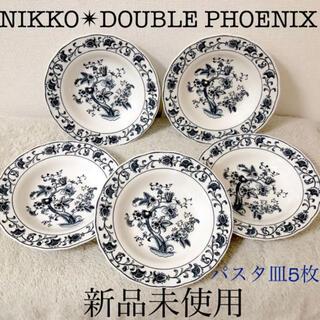 ニッコー(NIKKO)の新品NIKKOニッコー ダブルフェニックスミングトゥリーパスタ皿カレー5枚セット(食器)