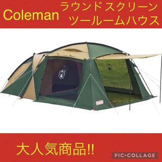コールマン(Coleman)の土日限定セール中【人気商品】コールマン テント ラウンドスクリーン2ルームハウス(テント/タープ)