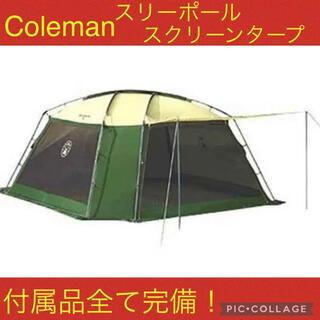 コールマン(Coleman)の土日限定セール中!【美品】コールマン テント スリーポールスクリーンタープ(テント/タープ)
