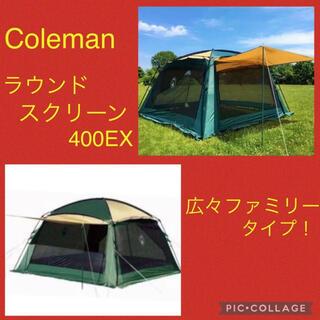 コールマン(Coleman)の土日限定セール中!【美品】コールマン テント ラウンドスクリーン400EX(テント/タープ)