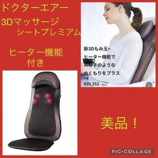 【美品】ドクターエアー 3Dマッサージシートプレミアム DOCTOR AIR(マッサージ機)