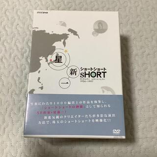 星新一 ショートショート DVD-BOX〈5枚組〉(日本映画)