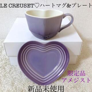 ルクルーゼ(LE CREUSET)の新品LE CREUSETル・クルーゼハートマグカップ&ソーサープレートアメジスト(グラス/カップ)