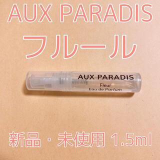 オゥパラディ(AUX PARADIS)のオゥパラディ フルール 香水 パルファム 各1.5ml(ユニセックス)