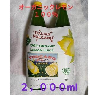 コストコ(コストコ)の無添加☆Costcoオーガニックレモンジュース1リットル×2本 有機レモンジュー(ソフトドリンク)