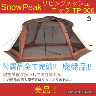 土日限定セール中!スノーピーク テント リビングメッシュエッグ TP-900(テント/タープ)