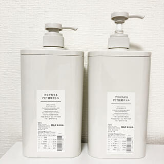 ムジルシリョウヒン(MUJI (無印良品))のMUJI 無印良品 フタが外せるPET詰替えボトル ディスペンサー    2個(シャンプー)