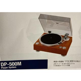 デノン(DENON)のレコードプレーヤー❣️ DENON DP-500M (ポータブルプレーヤー)
