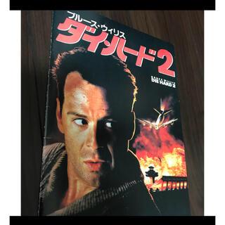 映画パンフレット『ダイ・ハード2』 ブルース・ウィリス(印刷物)