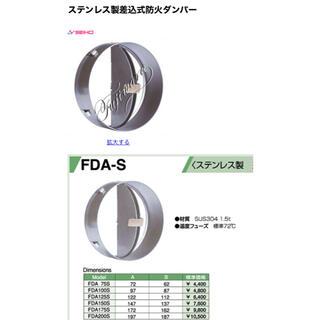 ミツビシデンキ(三菱電機)の西邦工業 ステンレス製差込式防火ダンパー (FDA200S)(その他)