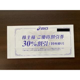 アシックス(asics)の【最新】アシックス 株主優待 30%割引券 10枚セット(ショッピング)