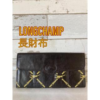 ロンシャン(LONGCHAMP)の【美品】LONGCHAMP ロンシャン 二つ折り長財布 ホース ダークブラウン(財布)