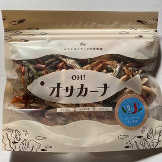 おつまみ オサカーナ シーフードミックス(乾物)