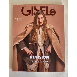 GISEle gisele  ジゼル 11月号 2021年(ファッション)