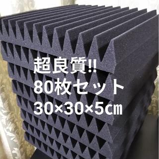 ★超良質★ 山型 吸音材 80枚セット《30×30×5cm(その他)