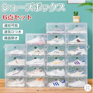 シューズ ボックス 幅33.5cm 6個セット 白 薄 ラック ケース 収納 靴(棚/ラック/タンス)