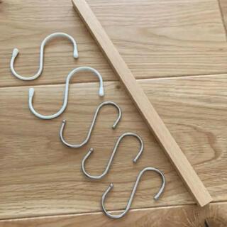 ムジルシリョウヒン(MUJI (無印良品))のS字フック5個と木製マグネット(30センチ)まとめて(その他)