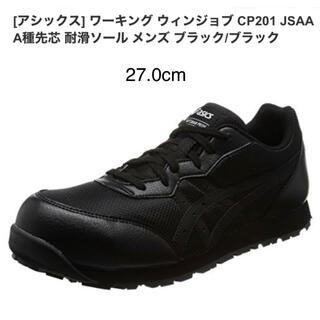 アシックス(asics)のasics [アシックス] ワーキング ウィンジョブ 安全靴 27.0cm(その他)