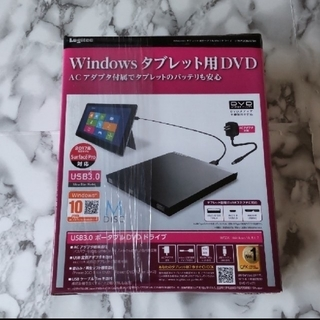 ELECOM - 新品未開封☆ロジテック エレコム Windows タブレット用 DVD