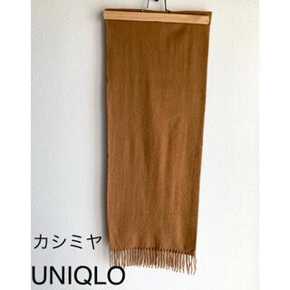 ユニクロ(UNIQLO)のユニクロ マフラー カシミヤ UNIQLO(マフラー/ショール)