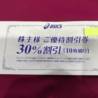 アシックス(asics)のアシックス株主優待券 30%割引10枚綴り1冊(ショッピング)