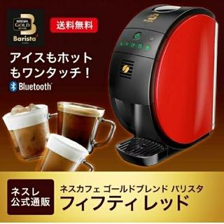 Nestle - ネスレ コーヒーメーカー