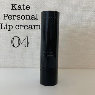 ケイト(KATE)のKate personal lip cream 04 にじみ血色感(リップケア/リップクリーム)